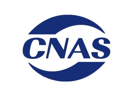 CNAS标识.jpg